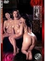 「新・母子相姦遊戯 母と娘 #7 風間ゆみ」のパッケージ画像