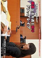 「恍惚白目剥きトリップ 純潔人妻弁護士陵辱ドラッグレ○プ 澤村レイコ」のパッケージ画像