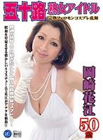 「五十路熟女アイドル 岡崎花江50歳」のパッケージ画像