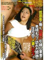 「低賃金で働く日雇い引越し業者が、見積もりで訪れた閑静な住宅街の人妻をレイプ!」のパッケージ画像