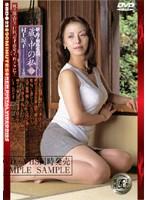 「新・母子相姦遊戯 蔵の中の私 拾 村上涼子」のパッケージ画像
