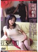 「新近親遊戯 淫母相姦 #07」のパッケージ画像