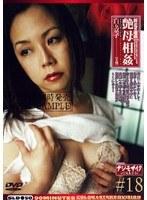「新近親遊戯 艶母相姦 #18」のパッケージ画像