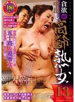 「貪欲中出し高齢熟女」のパッケージ画像