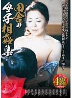 「田舎の母子相姦集」のパッケージ画像