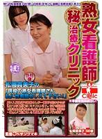「熟女看護師(秘)治療クリニック 松岡貴美子」のパッケージ画像