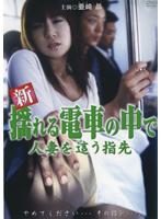 「新 揺れる電車の中で 人妻を這う指先」のパッケージ画像