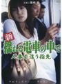 新 揺れる電車の中で 人妻を這う指先