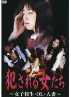 「犯される女たち ~女子校生・OL・人妻~」のパッケージ画像
