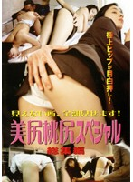 「美尻桃尻スペシャル 総集編」のパッケージ画像