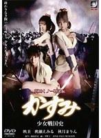 「真田くノ一忍法伝 かすみ 少女戦国史」のパッケージ画像