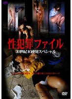「実録性犯罪ファイル 20世紀10連発スペシャル」のパッケージ画像