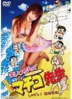 「実写版 まいっちんぐマチコ先生 Let's!臨海学校」のパッケージ画像