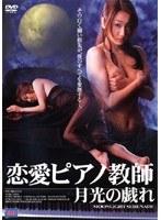 「恋愛ピアノ教師 月光の戯れ」のパッケージ画像