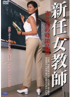「新任女教師 青き性の時限装置」のパッケージ画像