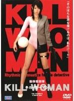 「新体操刑事 キル・ウーマン」のパッケージ画像
