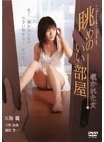 「眺めのいい部屋 覗かれた女」のパッケージ画像