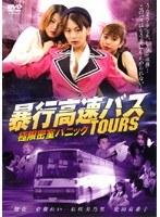 「暴行高速バス TOURS 極限密室パニック」のパッケージ画像