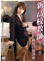 「新 高校教師 桃色の放課後 南波杏」のパッケージ画像