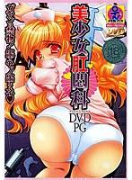 美少女肛悶科 (DVDPG)