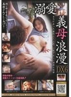 溺愛 義母浪漫DX 6