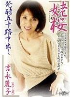 「姥桜 発酵五十路中出し 吉永麗子」のパッケージ画像