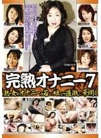 「完熟オナニー 7 熟女のオナニーは若い娘より過激に華開く」のパッケージ画像