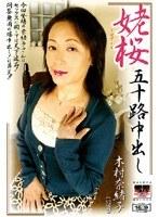 「姥桜 五十路中出し 木村奈緒子」のパッケージ画像