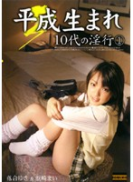 「平成生まれ 10代の淫行 1」のパッケージ画像