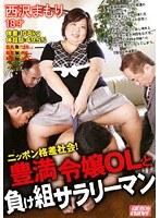 ニッポン格差社会!豊満令嬢OLと負け組サラリーマン 西沢まもり