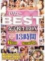 バリューBEST 女子校生BOX 6枚組
