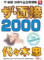 「ザ・面接 2000 代々木忠」のパッケージ画像