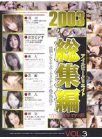 「2003アイルビークリエイト総集編 VOL.3」のパッケージ画像