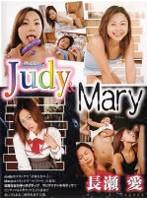 「Judy&Mary 長瀬愛」のパッケージ画像