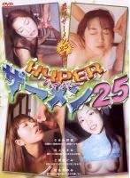 「ハイパーザーメン 25」のパッケージ画像