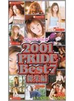 「2001PRIDE Best7 総集編 泉星香、寺尾佑理、長瀬愛、他」のパッケージ画像
