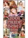 2001PRIDE Best7 総集編 泉星香、寺尾佑理、長瀬愛、他