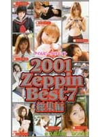 「2001PRIDE Best7 総集編 広末奈緒、流星ラム、岡崎美女、他」のパッケージ画像