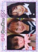 「ロリChuChu DX」のパッケージ画像