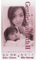 「優しいぬくもり Gentle warmth2 知念利帆&桜木ミク」のパッケージ画像