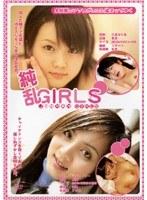 純乱GIRLS