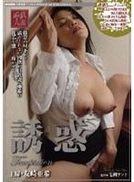 「痴戯人妻 誘惑 友崎亜希」のパッケージ画像