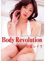 「Body Revolution/加藤レイラ」のパッケージ画像