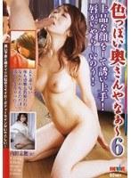 内田志穂/色っぽい奥さんやなぁ~6 上品な顔をして誘い上手!唇がいやらしいのう!/DMM月額レンタル
