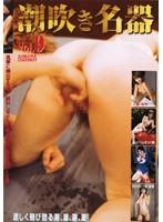 潮吹き名器 Vol.9
