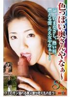 「色っぽい奥さんやなぁ〜 8 涼しいまなざし、熱い唇、燃える蕾 ええ女やな〜!」のパッケージ画像
