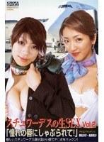 スチュワーデスの生SEX Vol.2 「憧れの唇にしゃぶられて!」