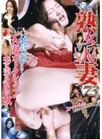 「新 エグ~い熟女と人妻 73」のパッケージ画像