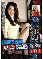 TOKYO覗姦ファイル #01