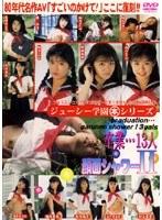 「卒業…13人 顔面シャワー II」のパッケージ画像